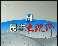 民生大视野 09-04