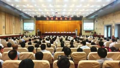 高宏志在全市教育大会上强调 加快建设教育强市 办好人民满意教育