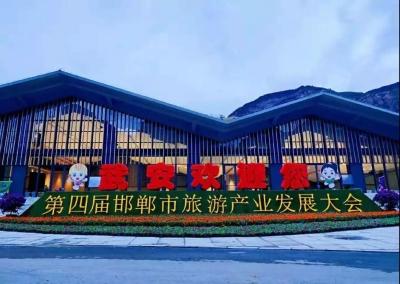 9月16日,邯郸又一盛会在武安举办