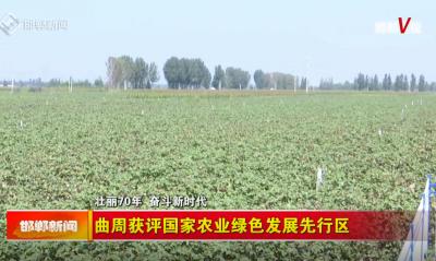 邯郸V视 曲周获评国家农业绿色发展先行区