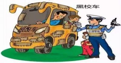 """拒绝黑校车!是为下一代负责!邯郸交警专项整治""""黑校车""""。"""