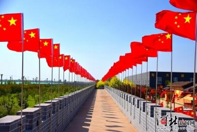 邯郸:国旗飘扬 喜迎国庆