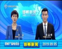 邯郸新闻 9月5日