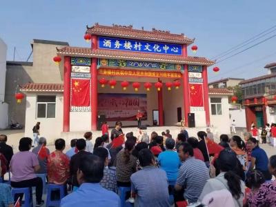 复兴区酒务楼村用歌声舞蹈为祖国庆生