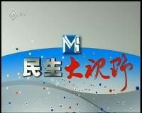 民生大视野 09-30