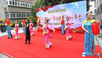 香椿园社区:初心舞台 文化惠民