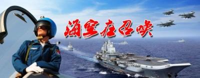 海军邯郸招飞啦!上北大清华免费,四年定副连…