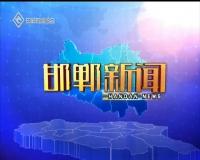 邯郸新闻 09-10
