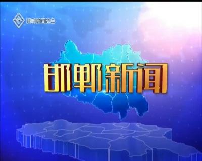 邯郸新闻 9月4日
