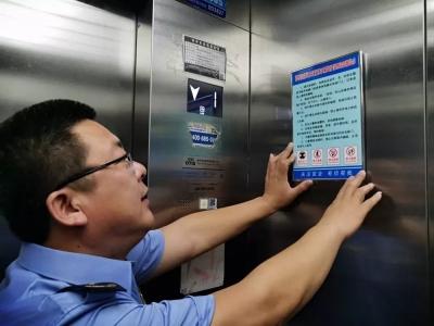 """千张""""电梯安全提示卡""""保障群众安全"""