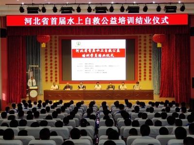 河北省首届水上自救公益培训结业仪式在邯郸举行
