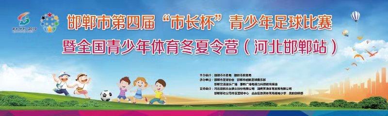 """邯郸市第四届""""市长杯""""青少年足球比赛暨全国青少年体育冬夏令营"""