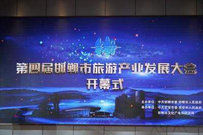 邯郸V视|第四届邯郸市旅游产业发展大会在武安开幕
