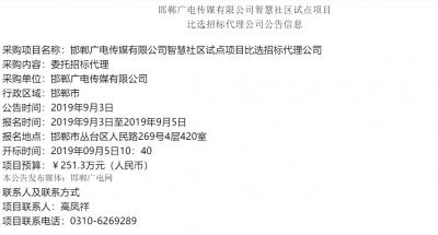邯郸广电传媒有限公司智慧社区试点项目  评选招标代理公司公告信息