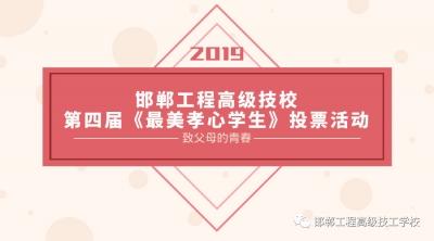 邯郸工程高级技工学校举行第四届《最美孝心学生》颁奖仪式