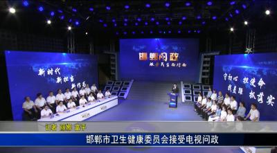邯郸问政:市卫生健康委员会接受电视问政