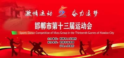 邯郸市第十三届运动会今日16:00开幕