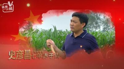 邯郸V视|扶贫干部史彦昌:没有什么比让老百姓过上好日子更值得!
