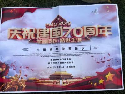 """复兴区开展我和我的祖国主题活动""""迎国庆、展风貌"""" 邯郸市模特协会走进复兴"""