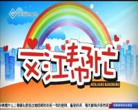 文江帮忙 09-05