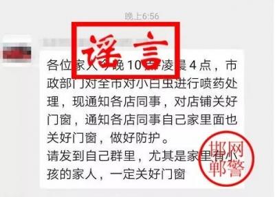 【网警辟谣】转发提醒:邯郸对小白虫喷药为谣言!