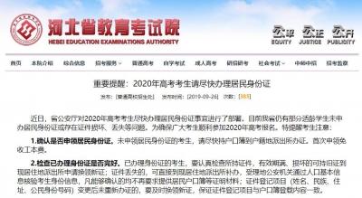 河北省教育考试院提醒:高考考生请尽快办理身份证