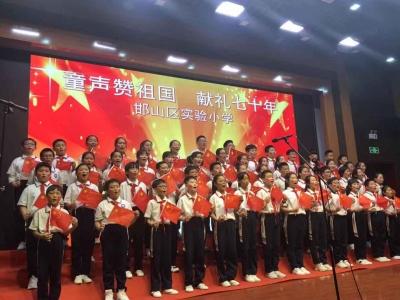 邯山区实验小学:歌声赞祖国 献礼七十年