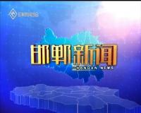 邯郸新闻 09-16