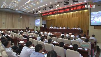 河北省第九届先进事迹巡回报告会在邯郸举行