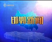 邯郸新闻 09-30