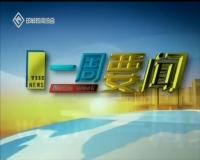 邯郸新闻:一周要闻