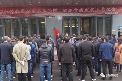 今日,邯郸市生态环境综合执法支队挂牌成立
