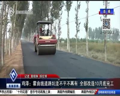 雞澤:霍曲線道路坑洼不平不再有 全部改造10月底完工
