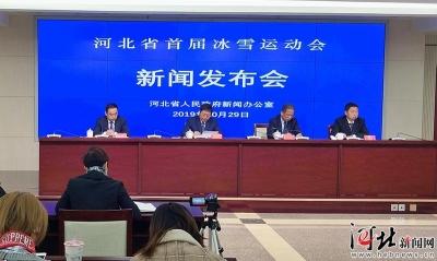 河北省首届冰雪运动会省级比赛将于12月27日至29日举行