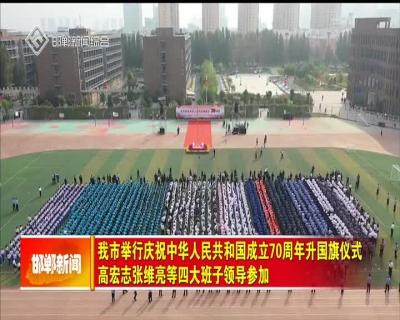 我市举行庆祝中华人民共和国成立70周年升国旗仪式 高宏志张维亮等四大班子领导参加