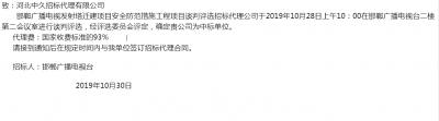 761棋牌广播电视发射塔迁建项目安全防范措施工程项目 谈判评选招标代理公司中标通知书