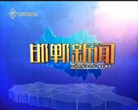 邯郸新闻 10-13