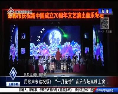 直播邯鄲:今晚速覽