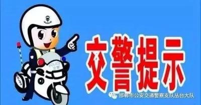 望岭路(滏河大街一联沁街)禁止机动车通行
