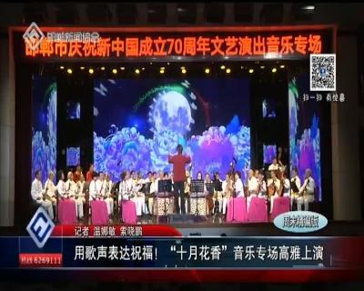 """用歌聲表達祝福! """"十月花香""""音樂專場高雅上演"""