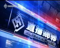 直播邯郸 10月10日
