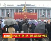 第十三屆中國·邯鄲(永年)緊固件及設備展覽會今天開幕