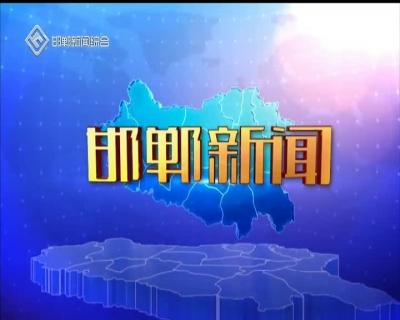 邯郸新闻 09月28日