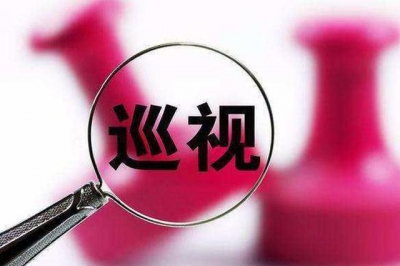 九届省委第七轮巡视来了!将巡视邯郸永年区和邱县