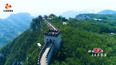 【壮丽70年 大美石家庄】航拍系列短视频:鹿泉巨变 壮丽崛起