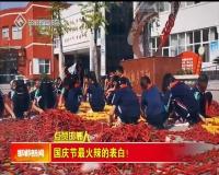 点赞邯郸人——国庆节最火辣的表白