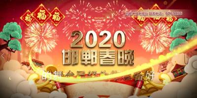 直通2020邯郸春晚,你准备好了吗?