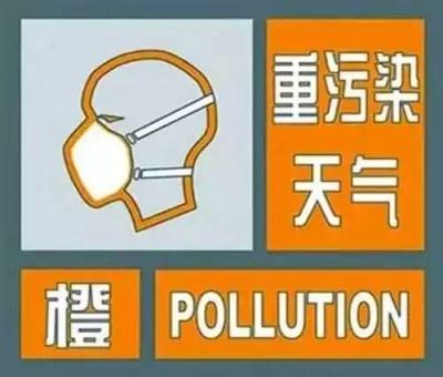 邯郸:发布重污染天气橙色预警 启动Ⅱ级应急响应