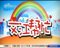 文江幫忙 10-07