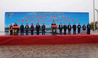 中国·761棋牌(永年)太极拳文化旅游产业发展大会开幕